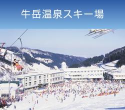 スキー・スノーボード特集2016『...