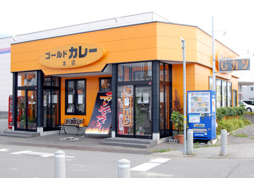 ゴールドカレー 本店>